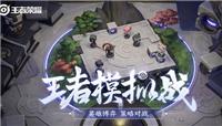 王者荣耀8月21日体验服更新:王者模拟战优化调整 新增AI选择