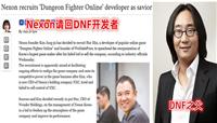 DNF也要推出怀旧服?网爆Nexon请回原开发者