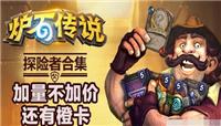 炉石传说上线探险者合集包 玩家一边吐糟一边买买买