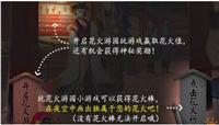 阴阳师花火游园小游戏玩法及奖励介绍 玩家可获得惊喜彩蛋