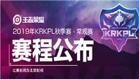 2019王者荣耀KRKPL秋季赛常规赛赛程公布 9月8日正式开赛!