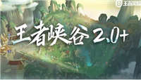 王者峡谷2.0版本解析①:分路调整让同职业对线,视野之灵让玩法更加多样!