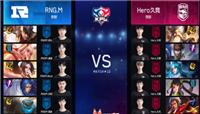 2019王者荣耀KPL秋季赛:全新Hero零封对手RNG.M拿下首胜