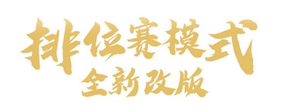 王者荣耀S17赛季排位赛大改版,全新赛季主题凤仪之诏登场