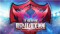 2019王者荣耀KPL秋季常规赛赛程调整: 调整原因及最新赛程如下