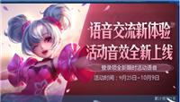 王者荣耀最新体验服更新:花木兰二技能回调 全新活动音效功能上线