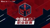 DOTA2:第一赛季中国DOTA2职业联赛、第二季发展联赛即将开始!