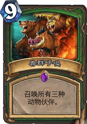 炉石传说猎骑战套路核心卡牌推荐 猎骑战玩法思路分享