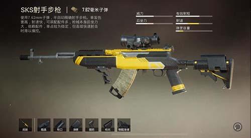 和平精英SKS配件怎么选择?射手步枪SKS配件搭配推荐