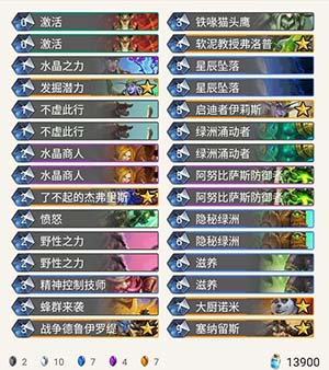 炉石传说任务德阵容玩法介绍 任务德优劣势分析