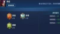 王者荣耀S17赛季韩信进阶玩法 韩信出装铭文和连招技巧