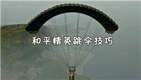 和平精英跳伞技巧 三种常见跳伞方法介绍
