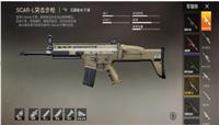 和平精英新手用什么枪好?最适合新手的枪械推荐