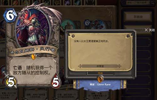 炉石传说女王任务骑玩法攻略 女王任务骑卡组分享