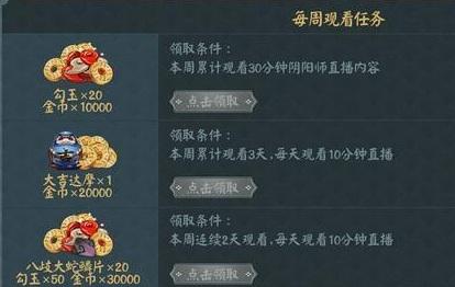 阴阳师Next观战奖励怎么拿?Next每周隐藏奖励分享
