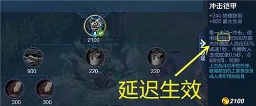 王者荣耀s17新装备冲击铠甲怎么样?冲击铠甲适合哪些英雄?