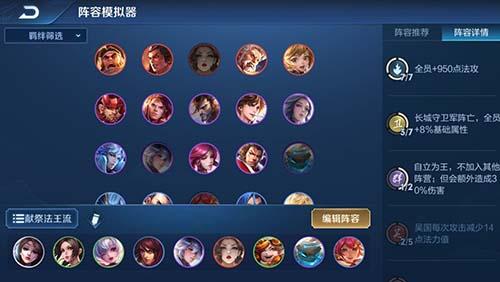 王者模拟战长城法阵容推荐 长城法玩法攻略分享