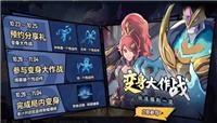 王者荣耀变身大作战10月26日开启 新英雄鲁班大师延期登场