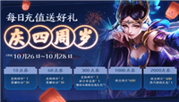 王者荣耀10月23日更新:上官婉儿新皮肤免费送 四周年活动福利一览