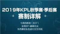 2019王者荣耀KPL季后赛附加赛规则一览:BO7全局BP+巅峰对决赛制