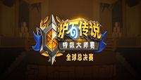 炉石传说中国选手获得全球总决赛冠军 特级大师赛首位女冠军VKLiooon