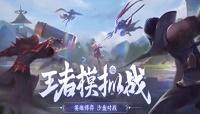 王者荣耀S17王者模拟战晓天辅助流打法 非主流上分阵容推荐