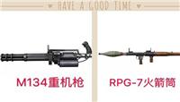 和平精英暗夜危机枪械排行榜 最强枪械排行TOP4