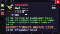 我的勇者新版本木武苏醒者耶梦加得怎么样?新游侠专属红武武器介绍