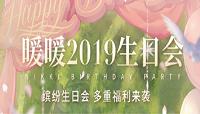闪耀暖暖2019生日会活动介绍:六大福利等你来拿