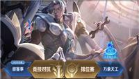 王者荣耀鲁班大师怎么获得?新英雄鲁班大师获取方式介绍