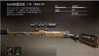 和平精英98k适合什么配件?98k枪口和枪托的选择