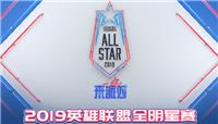 2019英雄联盟全明星赛什么时候开始?LOL全明星赛程安排一览