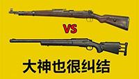 和平精英98K和M24选择哪一个?