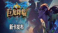 炉石传说德鲁伊0费新卡介绍 巨龙版本的二王子德回归?