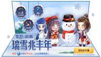 王者荣耀新年礼盒上线 snk英雄免费送