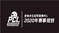 2020年绝地求生PCL比赛增加为三赛季 最新赛制一览