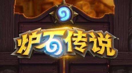 炉石传说新年庆典乱斗玩法及奖励介绍