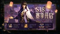 王者荣耀S18蒙犽铭文出装推荐及打法攻略