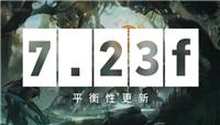 DOTA2:7.23f版本平衡性更新 帕克等热门英雄被削