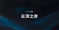 云顶之弈即将推出S3赛季 手游预计三月中旬上线