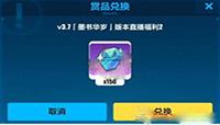 崩坏3新版本v3.7墨书华岁直播水晶兑换码分享