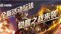 王者荣耀推出最新限时玩法 觉醒之战强势英雄排行榜