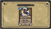 炉石传说冒险模式四张新卡介绍