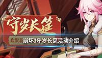 崩坏3春节守岁长筵活动介绍