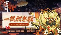 阴阳师百闻牌春节一起打年兽活动玩法攻略