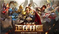 王者荣耀王者快跑/变身大作战年兽入侵玩法及版本上线时间介绍