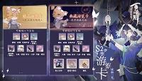 阴阳师百闻牌S2精品游览卡基础奖励与额外奖励介绍