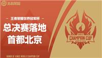 2020王者荣耀世界冠军杯总决赛落地北京!