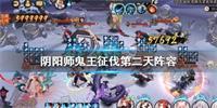 阴阳师超鬼王征伐第二天满分阵容推荐