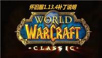 魔兽世界怀旧服蓝帖重大更新 游戏体验将大幅度增强
